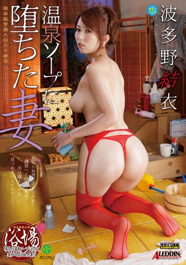 SPRD-613 Yui Hatano Wife Fell In Hot Soap