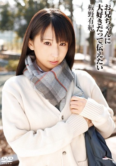 T28-313 I Want To Tell Yuki Itano Even Love To My Brother