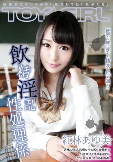 TGAV-004 Ayumi Kurebayashi Kakari sex horny sperm drink processing