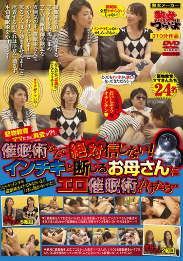 "TURA-033 The Tight-ass Education Moms Accident Is? ! I Do Not Believe Absolute Nantes Hypnosis! When Multiplied By The Erotic Hypnosis Danjiru Mother And Quack … Please! ""Try On Over Bogus Hypnosis! """"I'll Not Work You Know! """