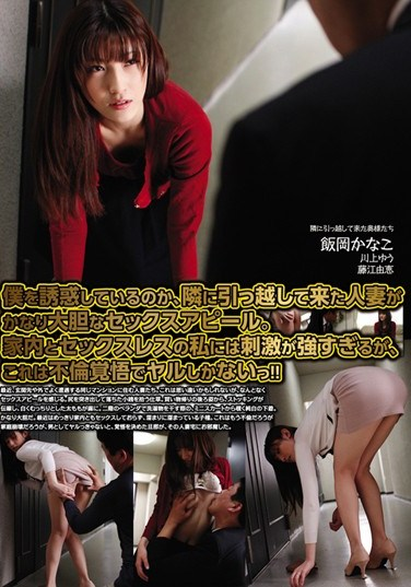 UMD-461 Whether You Are Tempted Me, Married Woman That Was Moved Here Next To The Pretty Bold Sex Appeal.Stimulus Is Too Strong For Me And Sexless Wife, But There Is Only Ll Do In Adultery Prepared For This! !