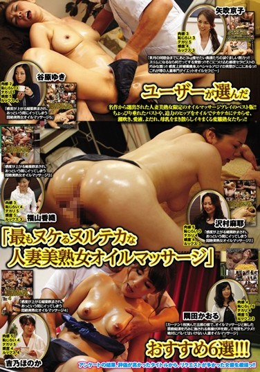 "UMD-516 User Chose ""The Most Passing Nuruteka A Married Woman Beauty Milf Oil Massage"" Recommend 6 Election! ! !"