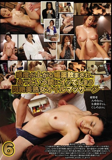 UMD-543 Sensitivity Is To Drink Aphrodisiac Go Up, Would Quickly Say Agony Beauty Mature Oil Massage 6