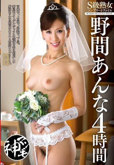 VEQ-053 S Class Mature Complete File Noma Anna 4 Hours