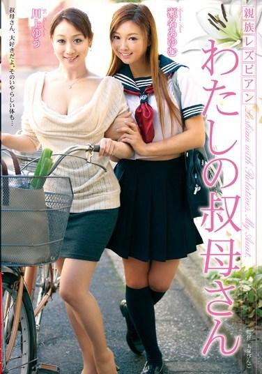 VEZZ-010 Ayumu Sena Yu Kawakami My Aunt Lesbian Relatives