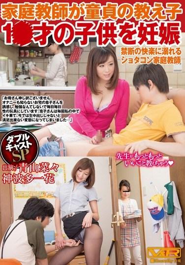 VRTM-002 Shota Tutor Aoyama Nana & Kan'nami Multi Ichihana The Tutor Drown In Pleasure Of Pregnancy Forbidden The Children Of 1 ● Year Old Student Of Virginity