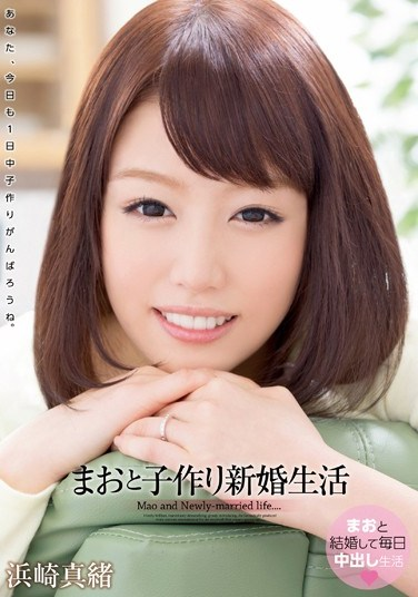 WANZ-182 Maotoko Making Married Life Hamasaki Mao