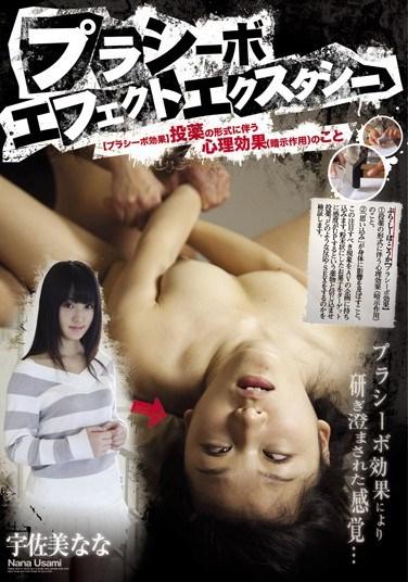 XKK-064 Nana Usami Ecstasy Placebo Effect