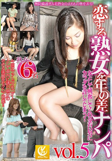 YLW-4045 Could Allow The Body To A Young Man Who Excitedly As Nampa Woman Of The Year Difference MILF Love!vol.5