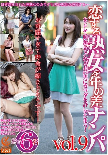 YLW-4084 I Could Allow The Body To The Young Man Who Excited As Picked Up By A Woman Of The Year A Mature Woman In Love!vol.l9