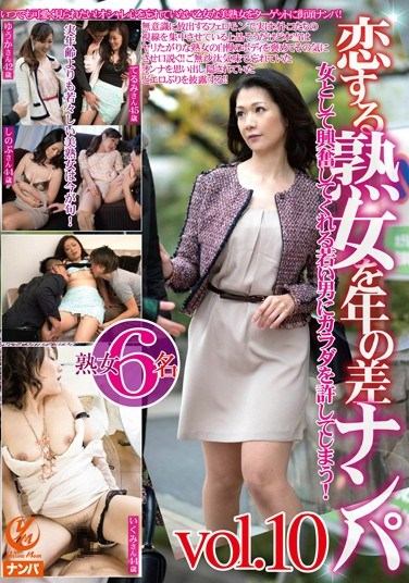 YLW-4097 I Could Allow The Body To The Young Man Who Excited As Picked Up By A Woman Of The Year A Mature Woman In Love!vol.10