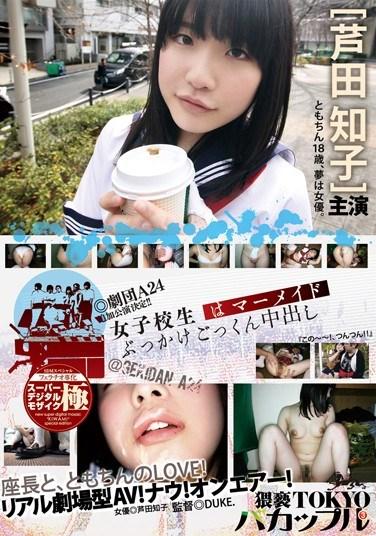YMDD-050 The School Girls Bakappuru 3 Ashida Tomoko Out Mermaid Bukkake Cum In