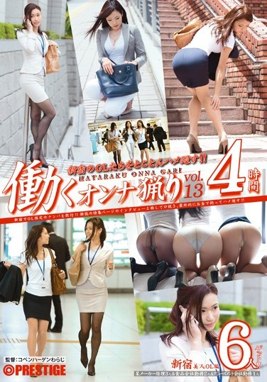 YRH-055 Ryori Vol.13 Woman To Work