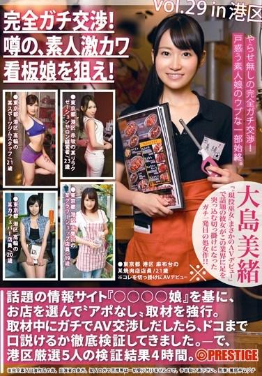 YRH-104 Full Gachi Negotiations!Rumors, Aim The Amateur Hard Kava Poster Girl!vol.29