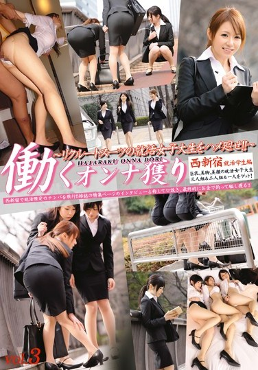YRZ-006 Murder Caught Fucking A Woman College Student Job Hunting Work Of [recruitment Suits!! ; Vol.3