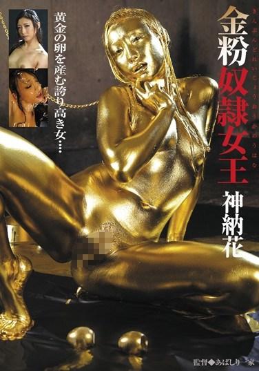 [ABG-002] The Gold Slave Queen Hana Kano