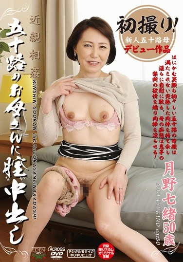[AED-129] Her First Shoot, Debut Title! Incest. Creampie-ing A Mother In Her 50's. Nanao Tsukino