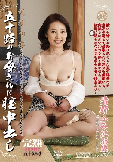 [AED-130] Incest. Creampie-ing A Mother In Her 50's. Fumie Seino