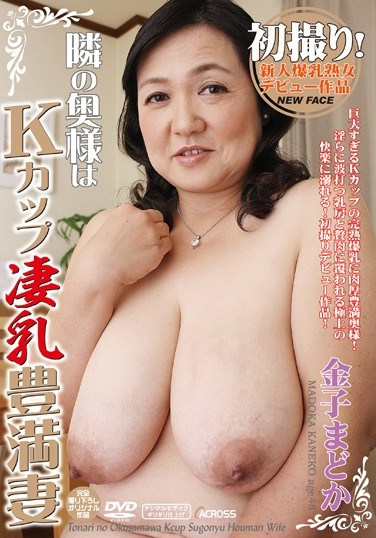 AGR-019 First Shooting Debut!Next To The Wife Of K Cup Sugochichi Plump Wife Kaneko Madoka