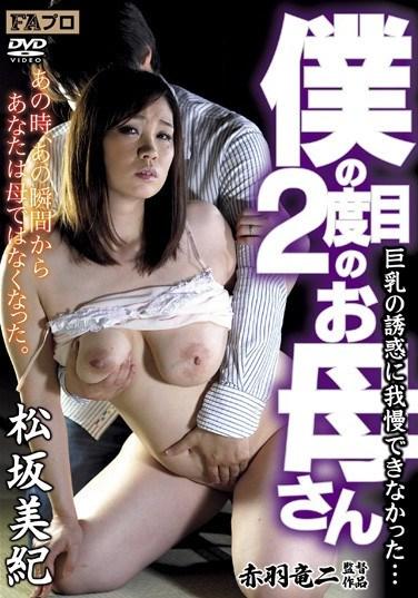 [AKBS-031] My Second MILF Miki Matsuzaka