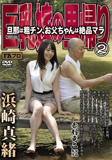 [AKB-032] Busty Bride Comes Home For A Visit 2 ~Her Husband's Only Got An Average Dick, Her Daddy's Hung~ Mao Hamasaki