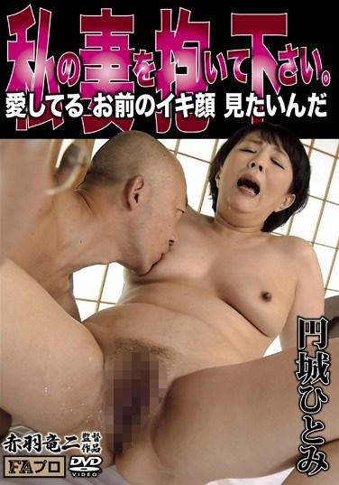 [AKBS-033] Fuck My Wife, Please Hitomi Enjoji