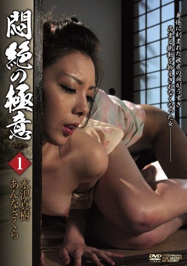 [AKHO-028] The Agonizing Secret 1 Maki Mizusawa Sakura Anna