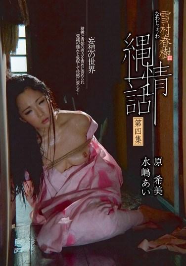 [AKHO-053] Haruki Yukimura The Rope Love Story Volume 4 Kimi Hara Ai Mizushima