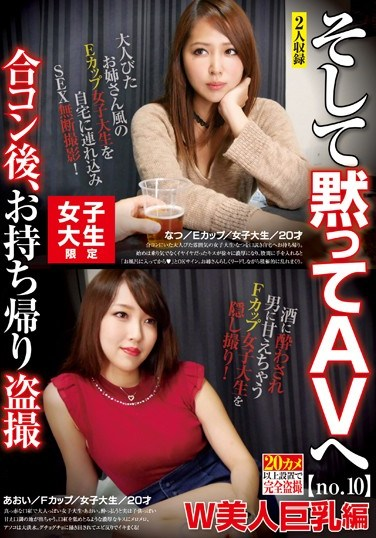 AKID-030 After College Student Limited Joint Party, Takeaway Voyeur And Silently No.10 W Beauty Busty Hen Summer / E Cup / College Student / 20-year-old Blue / F Cup / College Student / 20-year-old To The AV