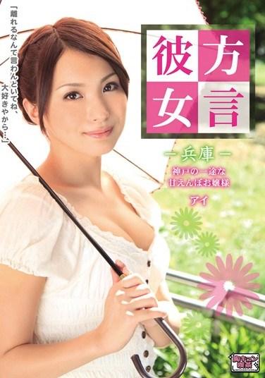 [ALB-199] Dialect Girlfriend: Sweet, Princess Ai from Hyogo, Kobe