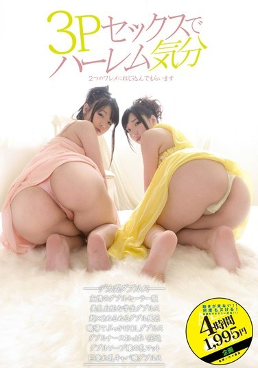 [ALD-827] Harem-Style Threesome Sex: Fuck Both Our Slits