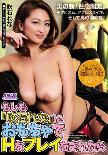 [AMEB-001] If Rena Fukiishi Pleasured You With Sex Toys…