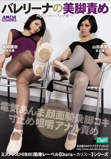 [AMEC-002] Check Out The Beautiful Legs Of A Ballerina ~ Un Deux Trois Feche' ~ Ami Yamada Rena Takaoka