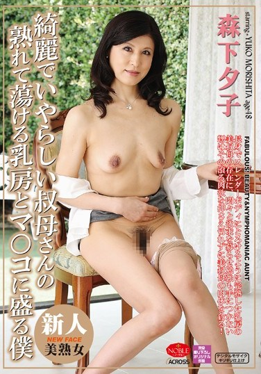[ANB-094] I Was Enchanted By The Ripe Nipples And Pussy Of My Beautiful and Erotic Aunt Yuko Morishita