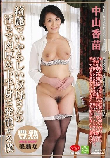 [ANB-103] I'm Sprung For My Pretty, Sexy Aunt's Wild, Ravenous Flesh Kanae Nakayama
