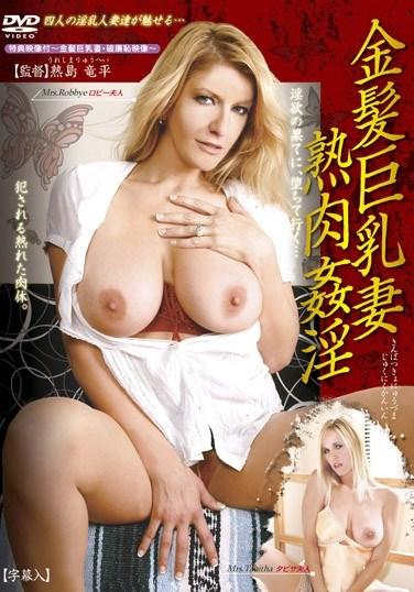 [ANCI-003] Busty Blonde: Beautiful Wife's Adultery