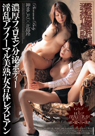 [ANND-014] Rich Pheromone Secreting Body Abnormally Slutty Cougar Lesbians Makoto Shin x Rei Kitajima