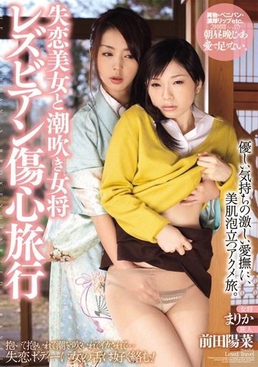 [ANND-082] Lesbian Series Broken Heart Get Away: Woman With a Broken Heart and Squirting Mistress, Marika Hina Maeda