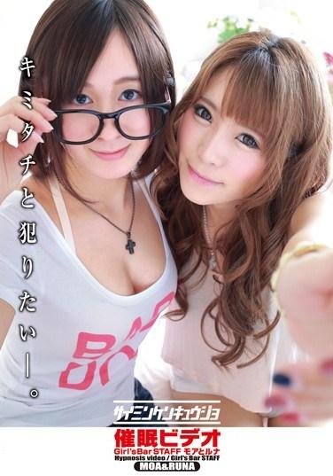 [ANX-069] Hypnotism Video Girl's Bar STAFF Moa And Runa