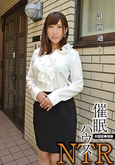 [ANX-085] Hypnotism House NTR – Ota Ward – Ikedai – Rina Ayana