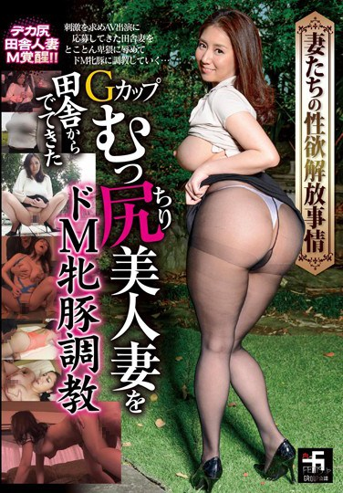 [AOSH-002] How Horny Married Sluts Find Sexual Release – Breaking In A Hot MILF From The Country With G-Cups And A Big Booty As A Submissive Bitch
