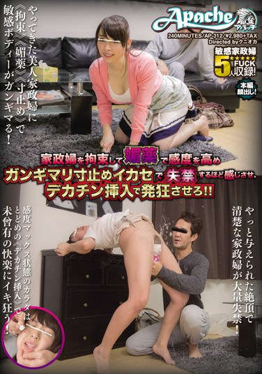 [AP-312] Tie Up And Drug Your House Helper Lady, Tease Her Until She Wets Herself And Fuck Her With Your Huge Dick!