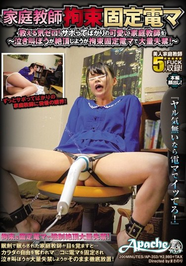 AP-353 Tutor Restraint Fixed Ma ~ Teach Care Zero!Just Of A Cute Tutor I Sabo, Trying To Climax But It Nakisakebo But A Large Amount Of Incontinence In Restraint Fixed Power Ma!~