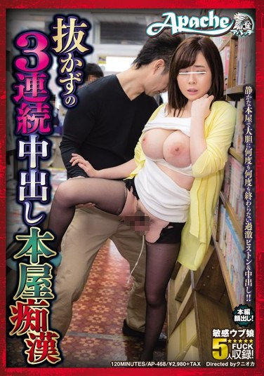 AP-468 Three Successive Cumshot Bookshop Molested Without Being Pulled Out