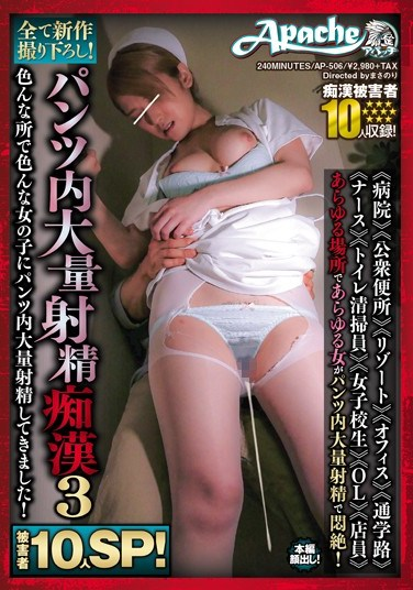 AP-506 Take All New Works!Massive Cum Shot Mothers In Pants 3 Victims 10 People SP!I Have Chewed A Lot Of Pants In Various Places In Various Girls!