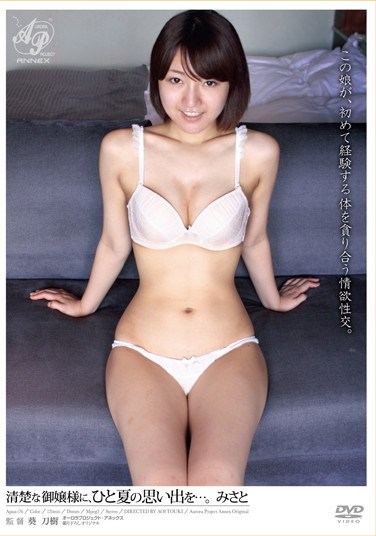 [APAA-176] Memories Of A Summer For The Neat And Clean Lady… Misato Sakuraba
