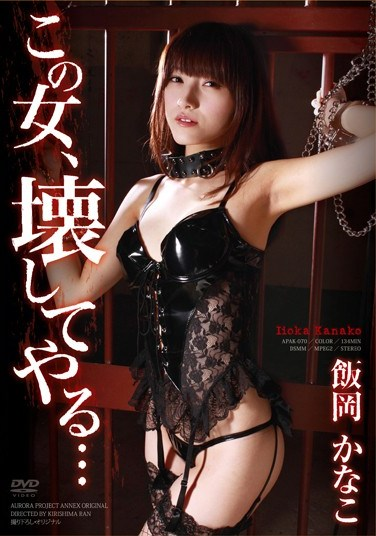 [APAK-070] I'll Destroy that Girl… Kanako Ioka