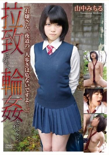 [APAK-094] Kidnapped and Gangbanged… Michiru Yamanaka