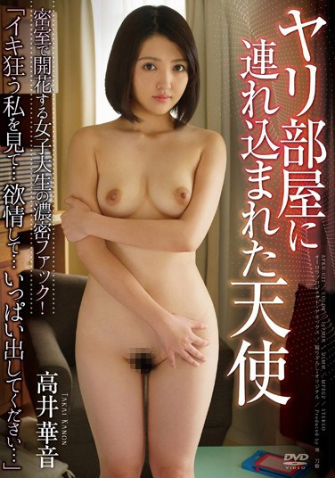 [APKH-021] Angel Brought To The Fuck Chamber, Kanon Takai