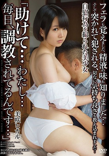 """[APNS-030] A Beautiful Girl Filmed While Masturbating """"Please Help… They're Breaking In My Pussy… Every Day…"""" I Learned How To Give A Blowjob, And I Also Learned What Cum Tastes Like… Hikaru Misaki"""